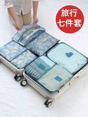 大容量旅行收納袋洗漱打包行李箱衣服整理包便攜防水 露露日記
