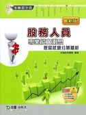 (二手書)股務人員專業能力測驗歷屆試題分類精析(最新版)