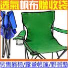 沙灘帆布椅折疊椅收納折合摺合導演椅摺疊椅...
