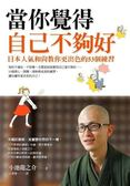 (二手書)當你覺得自己不夠好:日本人氣和尚教你更出色的53個練習