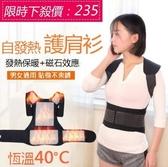 自發熱護肩衫馬甲護頸護肩護背保暖男女磁療坎肩背心
