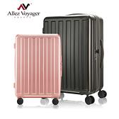 行李箱 旅行箱 24+28吋兩件組 加大容量PC耐撞擊 奧莉薇閣 貨櫃競技場系列