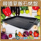 【樂購王】烤肉必備《 韓國麥飯石烤盤》 不沾鍋 無油煙 麥飯石 排油 烤盤 【B0421】
