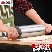 餃子皮搟面杖神器不銹鋼家用大號搟面棍趕面棒滾軸走錘桿皮壓面杖 LX