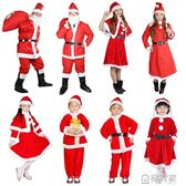 聖誕老人服裝成人男寶寶聖誕節服飾套裝兒童cos演出服女裝扮衣服 『極有家』