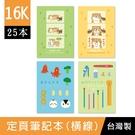 珠友 SS-10025 16K 橫線定頁筆記本/記事本/可愛/文青本子(A361-A364)-24張(25本)