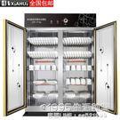 消毒櫃 消毒櫃商用雙門不銹鋼餐具碗櫃立式大容量熱風循環保潔櫃對開門 1995生活雜貨NMS