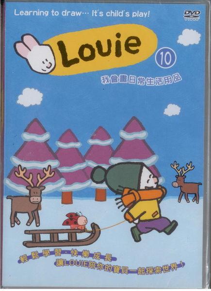 Louie Vol.10 我會畫日常生活用品DVD (購潮8)