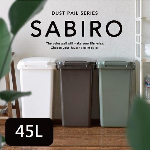 【南紡購物中心】日本 eco container style 連結式 環保垃圾桶 SABIRO系列 45L - 共三色