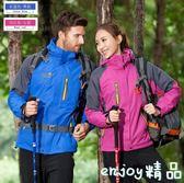 全館83折 冬季衝鋒衣男女三合一加絨加厚兩件套防風防水透氣登山服