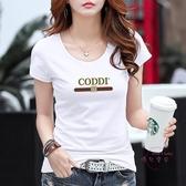 白色t恤女修身短袖體恤時尚韓范夏季新品百搭半袖打底衫上衣 【快速出貨】