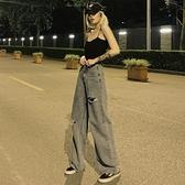 破洞拖地牛仔褲女2020夏季薄款寬鬆高腰直筒垂感cec闊腿泫雅褲子 滿天星