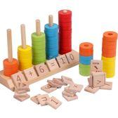 珠算盤 櫸木串珠數字計算架幼兒數學教具兒童學數學加減法珠算盤算術玩具 俏女孩