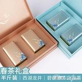 綠茶白茶包裝盒碧螺春西湖龍井黃山毛峰茶葉包裝盒茶葉罐鐵盒 HM 范思蓮思