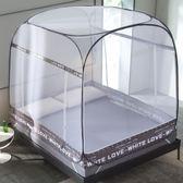 蚊帳免安裝蒙古包1.8m床雙人家用方頂拉鍊1.5米三開門1.2學生宿舍   任選1件享8折