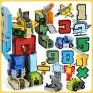 積木兒童數字變形機器人玩具拼裝益智男孩動腦【古怪舍】