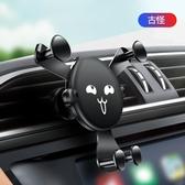 車載手機支架 車載手機支架車上汽車用出風口重力支撐車內通用導航變形支駕用品