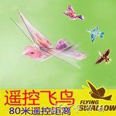 遙控寵物 大號遙控小鳥玩具飛鳥仿真撲翼鳥會飛的鴿子充電男女兒童飛行新奇 卡卡西
