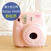 【菲林因斯特】公司貨 富士 Fujifilm instax mini8 拍立得 粉紅 單機 無底片