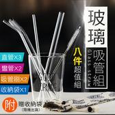 【AF207】『附收納袋』斜口玻璃吸管8件組 玻璃吸管組 無毒無鉛 波霸奶茶吸管 環保吸管 粗吸管