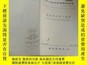 二手書博民逛書店罕見圖形符號表示規則Y223356 中國標準出版社 出版1987