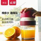 榨汁機 中科電手動榨汁機橙汁家用多功能迷你榨汁杯小型檸檬壓汁機榨汁器 城市科技