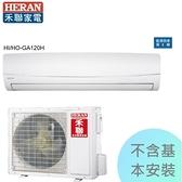 【禾聯冷氣】12.0KW 17-21坪 R32一對一變頻冷暖《HI/HO-GA120H》1級節能 壓縮機10年保固