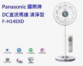 【對抗病毒】Panasonic 國際牌 清淨型DC直流馬達電風扇14吋 F-H14EXD 科技灰