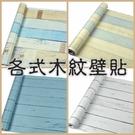 星星小舖 現貨 木紋壁紙 每捲10M 防...
