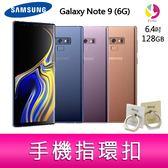 分期0利率 SAMSUNG Galaxy Note 9 6G/128G 6.4吋 智慧型手機 贈『手機指環扣 *1』