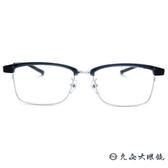 999.9 日本神級眼鏡 M28 (透藍-銀)  鈦 眉框 眼鏡 久必大眼鏡
