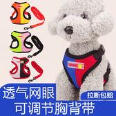 中小型犬背心式狗繩狗?子胸背帶遛狗繩子