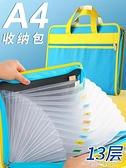 文件袋文件夾多層學生用風琴包帶插袋分類標簽收納盒整理袋放試卷高中生多功能 雲朵 618購物