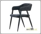 {{ 海中天休閒傢俱廣場 }} G-7 摩登時尚 餐椅系列 199-6  安特樂深藍色布餐椅