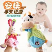 嬰兒安撫巾布藝玩偶新生兒毛絨玩具手偶寶寶布偶兒童哄睡動物手套  麥琪精品屋
