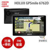 HOLUX 6762D 7吋 導航+ 行車紀錄器 媲美 Garmin Drive 51 Papago Waygo! 230