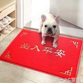 門口地墊進門蹭腳墊家用出入平安塑料地毯防水防滑墊歡迎光臨門墊  【帝一3C旗艦】