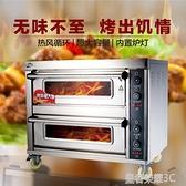 烤箱 商用電烤箱 雙層兩層兩盤 定時烤箱大型面包烤爐烘焙蛋糕披薩烘爐YTL 免運