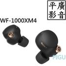 平廣 送袋現貨 SONY WF-1000XM4 黑色 真台灣公司貨保固一年 藍芽 降噪耳機 真無線 另售COWON