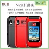 MTO M28 雙螢幕 雙卡雙待 語音播報 手電筒 大按鍵 電池高續航 一鍵求救設計 折疊機 長輩機 老人機