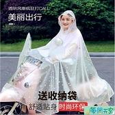 雨衣 雨衣摩托車電動車成人單人雙人電瓶車戶外騎行加大加厚男女士雨披【海阔天空】