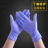 加厚pvc一次性手套丁腈膠皮乳膠耐磨白橡膠防水手術防護檢查家務 雙11提前購
