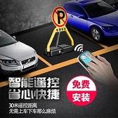 汽車電動智慧遙控車位鎖地鎖自動感應升降停車位加厚防撞固定 【4-4超級品牌日】