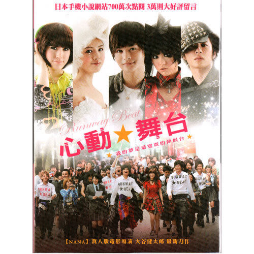 心動舞台 DVD (購潮8)