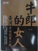 【書寶二手書T1/一般小說_DPJ】牛郎的女人:黃河奇情探案小說_黃河