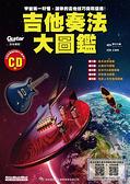 【小叮噹的店】全新 電吉他系列.吉他奏法大圖鑑.附CD 581304
