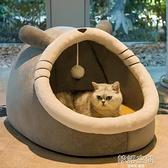 貓窩四季通用貓咪半封閉式房子別墅冬季保暖可拆洗狗窩床寵物用品