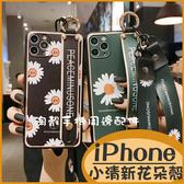 蘋果iPhoneSE 11Promax 雛菊掛繩腕帶殼 i7 i8 Plus防丟 XR XS長短掛脖保護套 文藝花朵 Xsmax小清新手機殼
