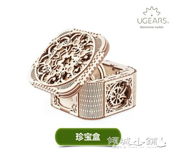 禮物盒機關 木質機械模型密碼箱首飾盒男女diy組裝創意 傾城小鋪