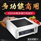 電磁爐商用電磁爐5000w 大功率平面食堂飯店廚房商業型5kw 電磁灶220vYTL 皇者